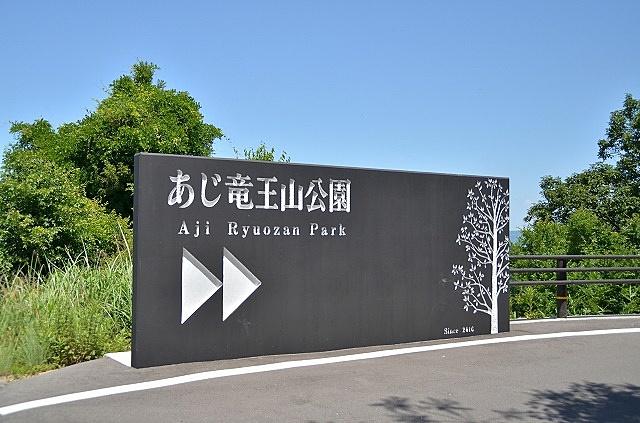 あじ竜王山公園