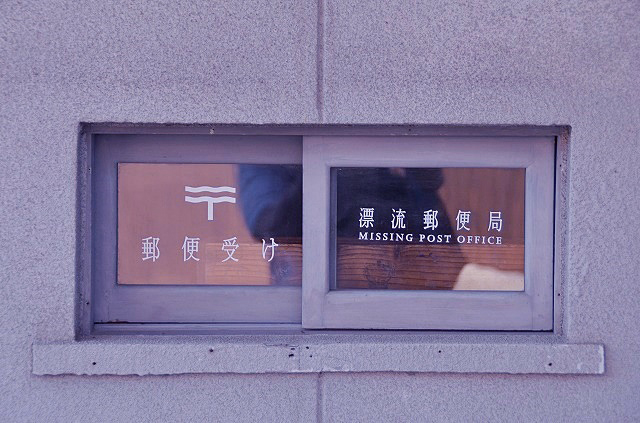 漂流郵便局