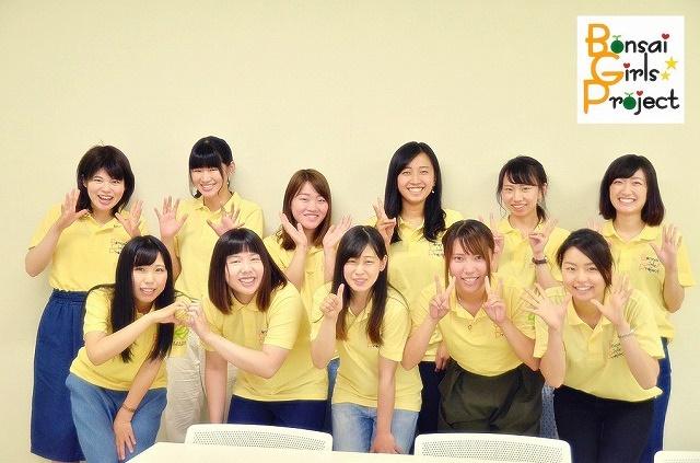 Bonsai Girls Project