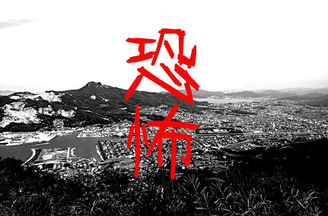 【ネタ】屋島のミステリーゾーンが別の意味で怖かった件