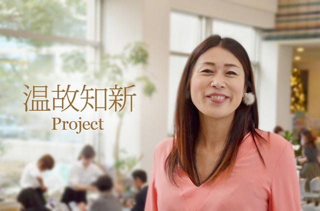 温故知新プロジェクト