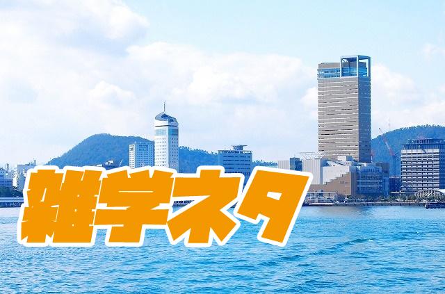 香川県雑学
