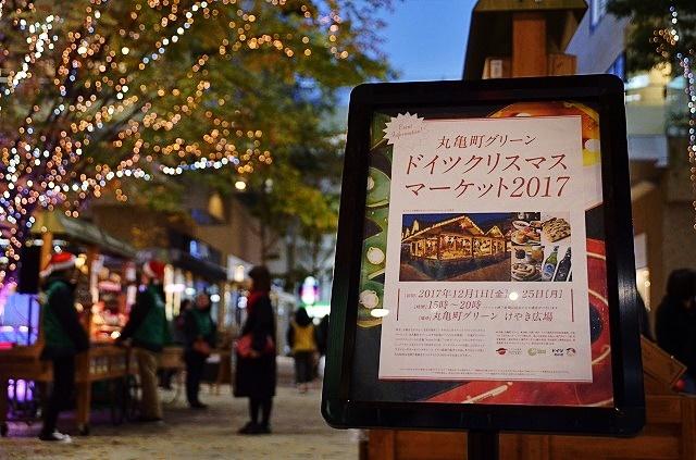 丸亀町グリーン クリスマスマーケット2017
