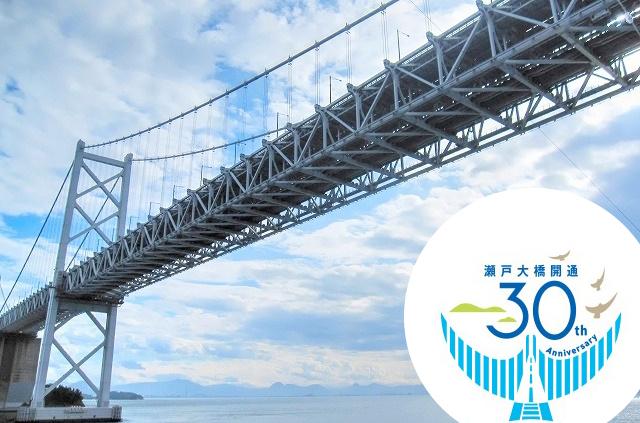 瀬戸大橋開通30周年