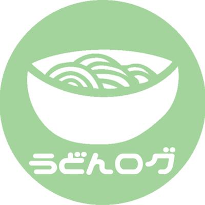 投稿者:うどんログ部
