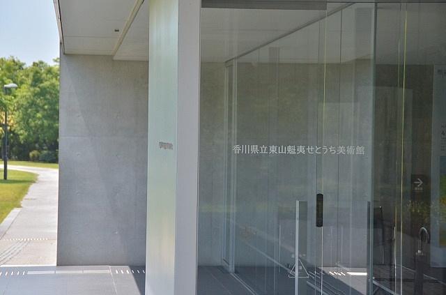 東山魁夷せとうち美術館