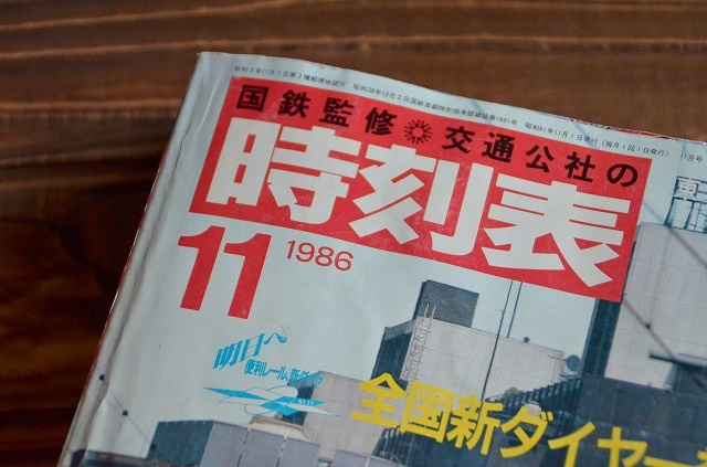 【瀬戸大橋30年】懐かしの開通前当時の国鉄時刻表を見てみよう。