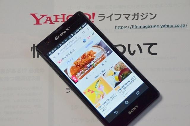 【お知らせ】Yahoo!ライフマガジンへ記事配信を開始します!