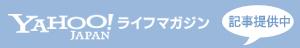 Yahoo!ライフマガジン