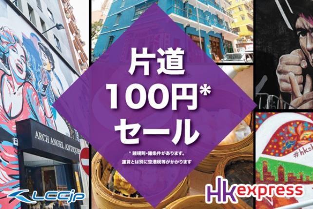 香港まで片道100円で行ける? 香港エクスプレスがセール開催中!