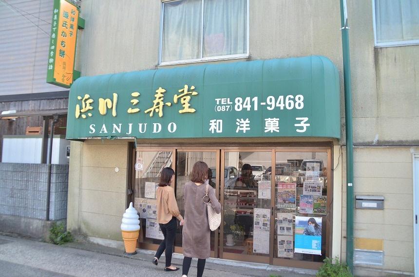 浜川三寿堂