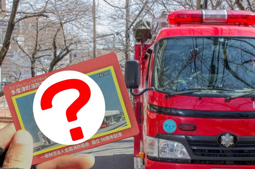 消防カード