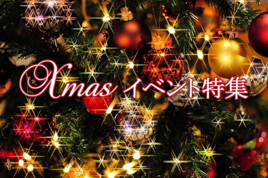 クリスマスイベント特集