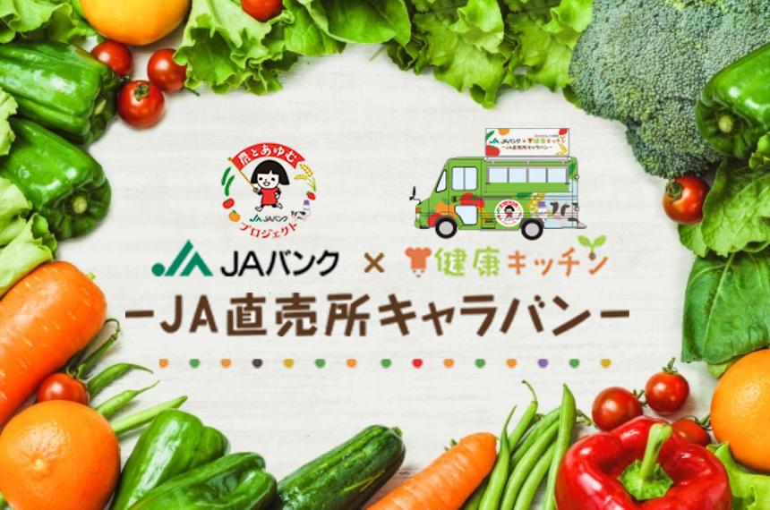 「健康キッチン JA直売所キャラバン」が香川にやってくる!