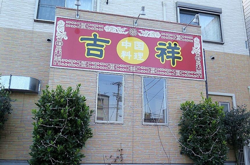 中国料理吉祥