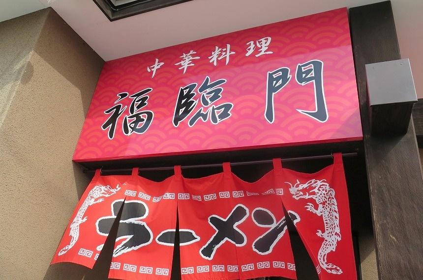 福臨門の中華ランチは当たりです!