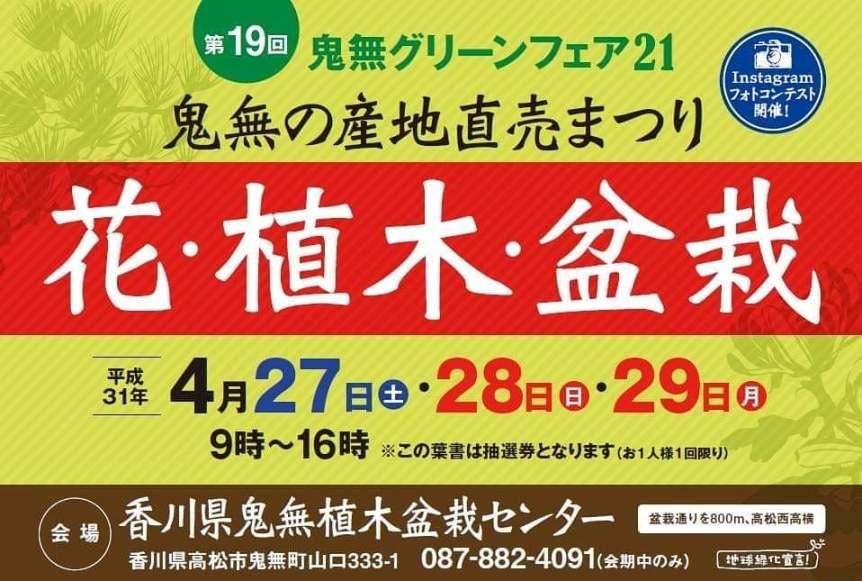 鬼無グリーンフェア21
