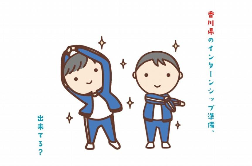 【東京開催】香川県東部エリア就職へのインターシップ事前セミナーを開催!