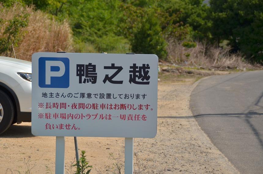 丸山島 駐車場