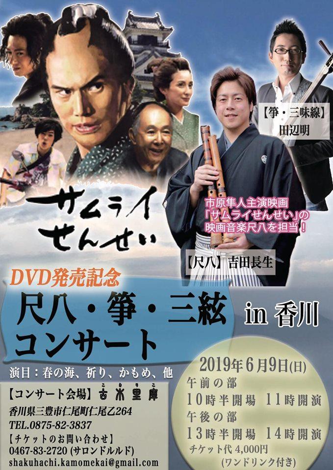 吉田長生コンサート