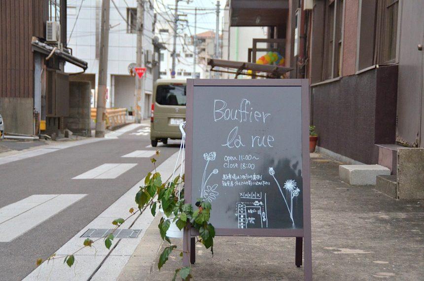 Bouffier la rue(ブフィエ・ラ・リュ)