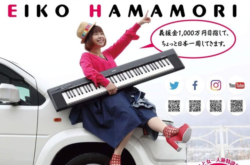 【告知板】濱守栄子「日本一周 ピアノと女一人旅」東日本大震災復興支援ライブ開催!