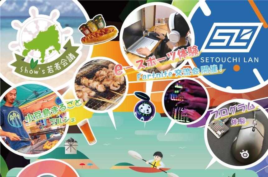 【告知板】10/27 ゲームと小豆島の食がコラボ「e-マルシェ」開催!