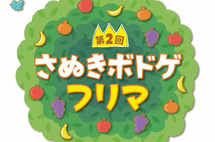 【告知板】10/13「さぬきボドゲフリマ」ボードゲームのお祭り開催!