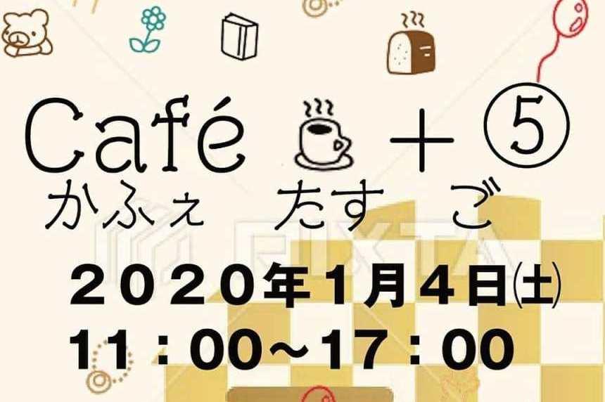 【告知板】レトロビルで行うマルシェ「カフェ+5」新年開催します。