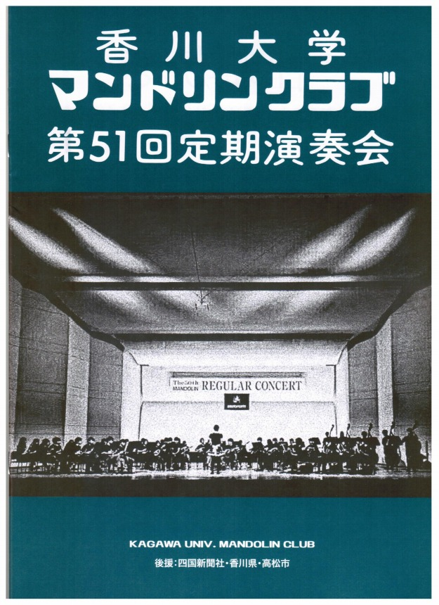 香川大学マンドリンクラブ定期演奏会
