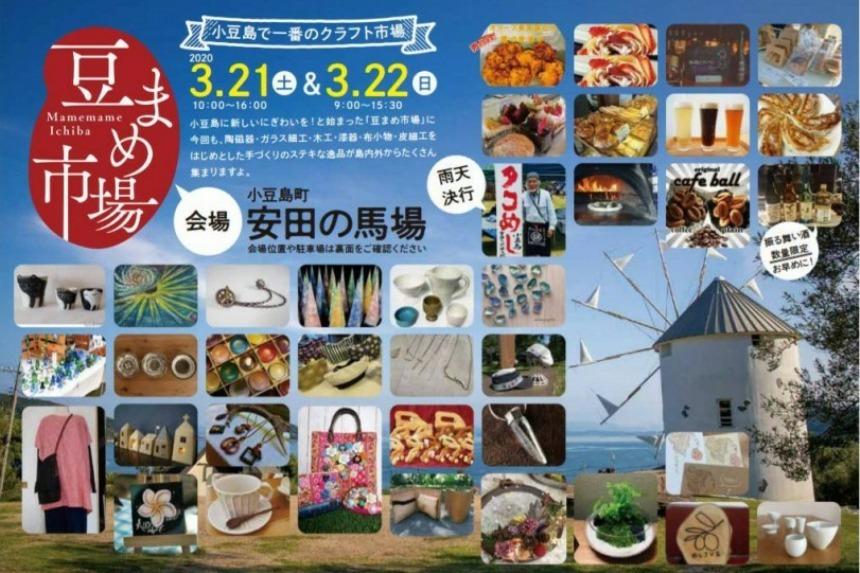 【開催中止】小豆島で一番のクラフト市場「豆まめ市場」開催!