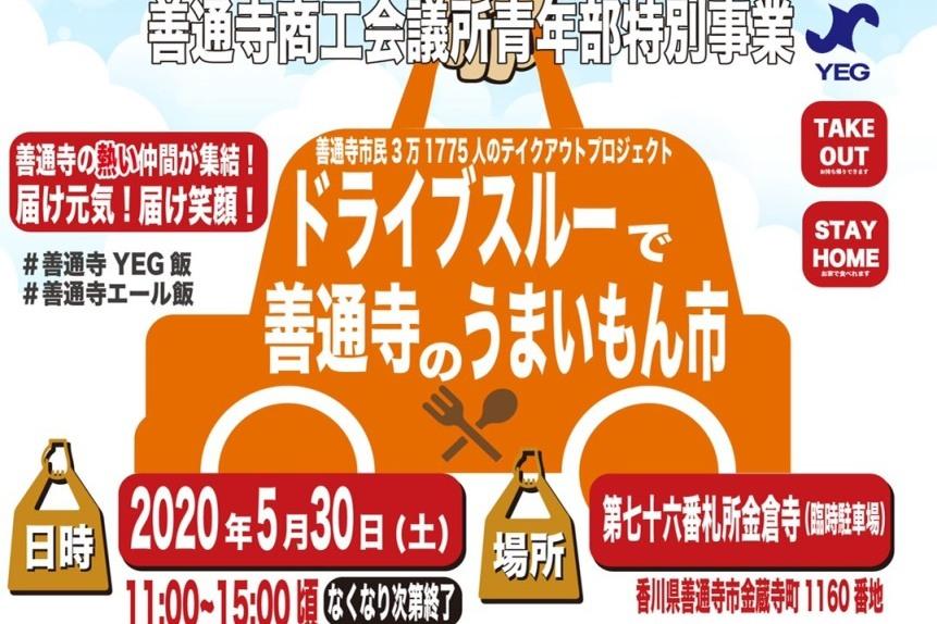 【5/30】「ドライブスルーで善通寺のうまいもん市」開催!