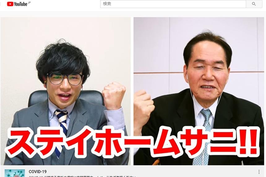 GWはステイホーム!瀬戸内サニーが浜田知事との新型コロナについての質問動画公開