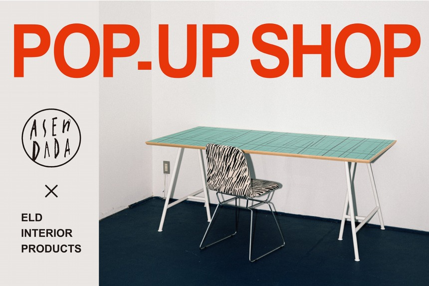 【8/12~9/16】ASENADADAコラボの色彩豊かな家具の展示即売会開催中