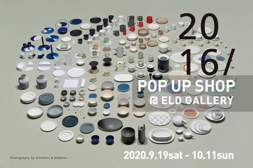 【9/19~10/11】有田焼ブランド「2016/」のPOP UP STORE開催