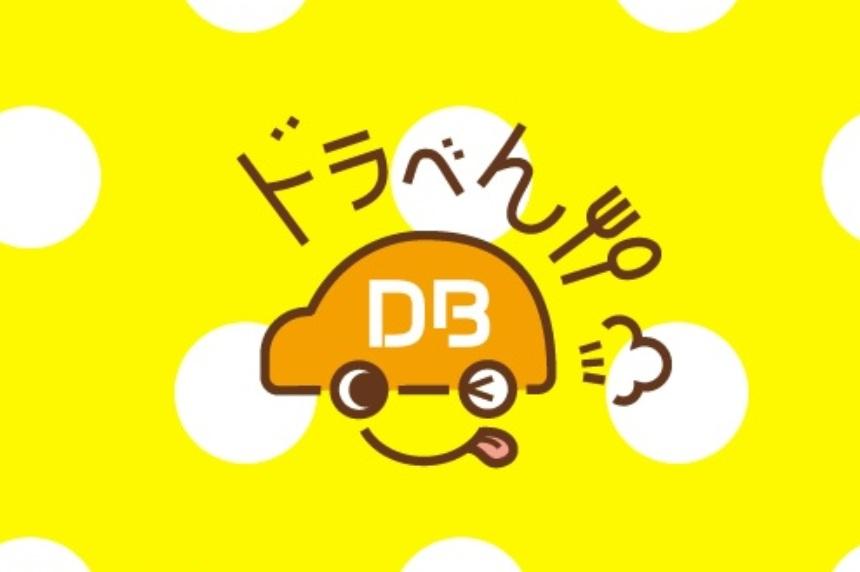 【1/30~31】ドライブスルーテイクアウト「ドラべん」丸亀市にて開催