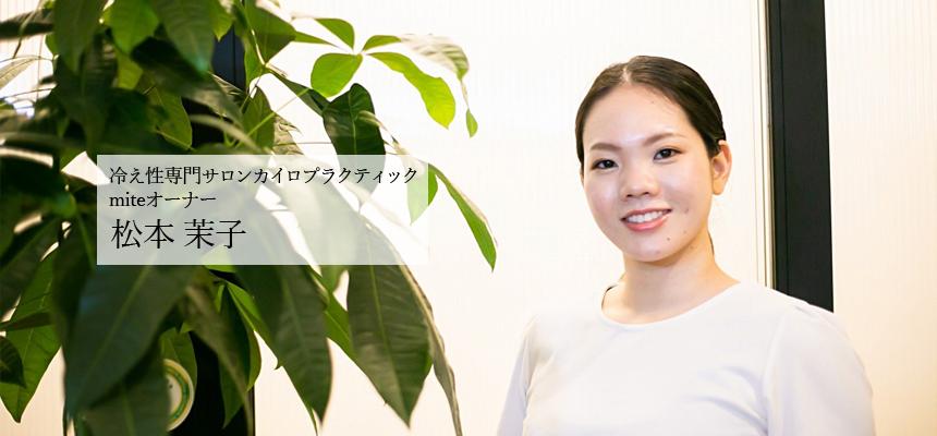 スペシャリスト 松本茉子