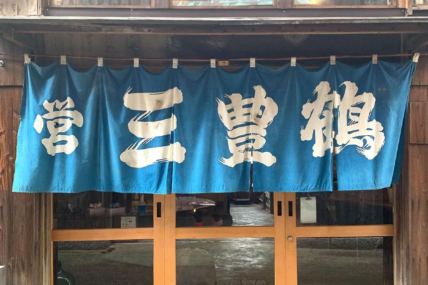 明治創業の酒造蔵をゲストハウスにリノベーション!「三豊鶴TOJI」