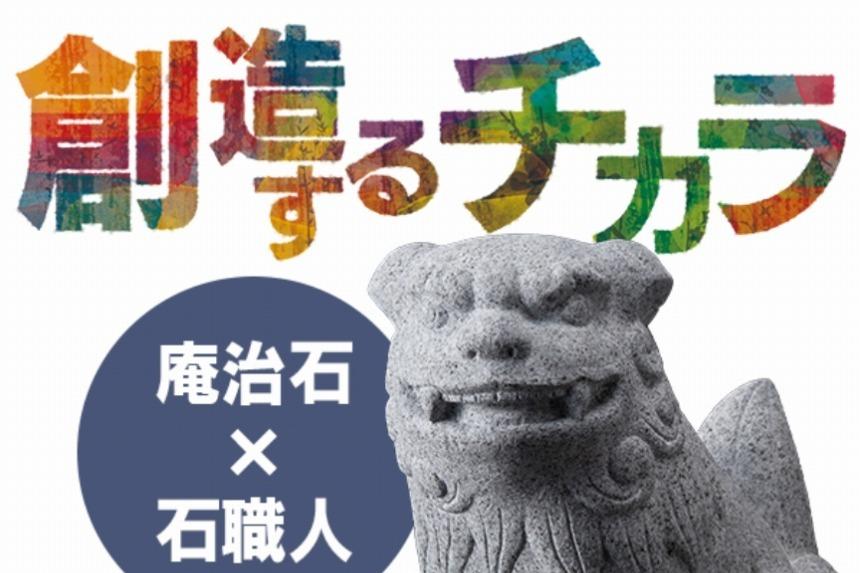 【3/23~4/4】狛犬・狛猫と庵治石工芸品の展示が高松市美術館で開催