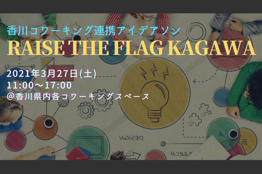 【3/27】香川県のコワーキングスペースが連携して地域を盛り上げるアイデアソンを開催