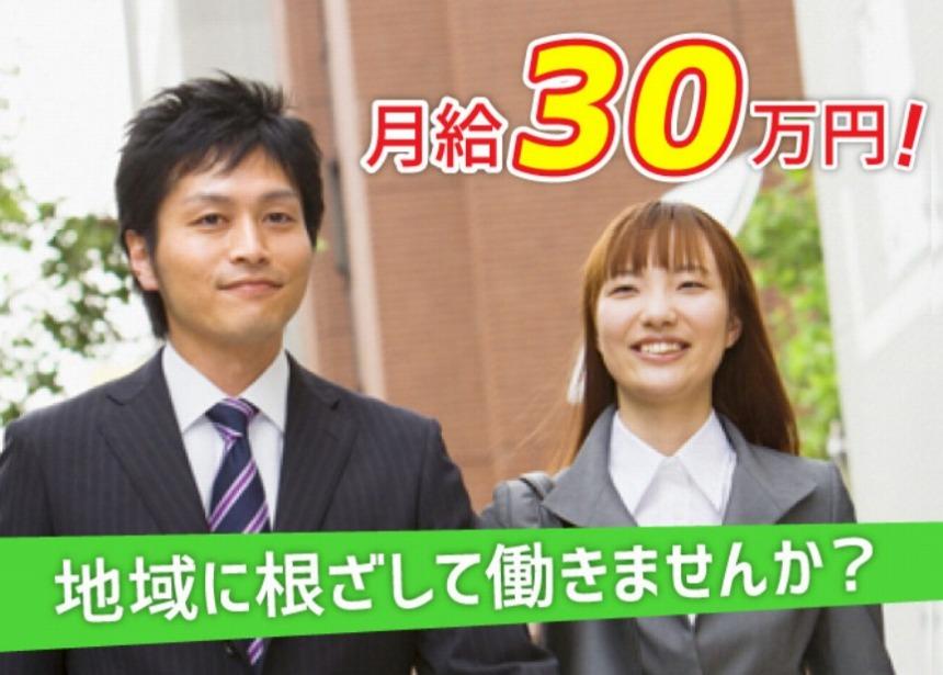 【求人】法人営業スタッフ募集!!月給30万円★営業経験を活かして働きませんか?