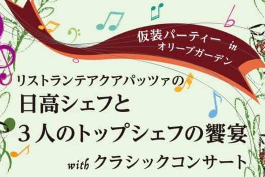 【3/28】3人のトップシェフの饗宴!オキオリーブにて至福の料理とクラシックコンサート