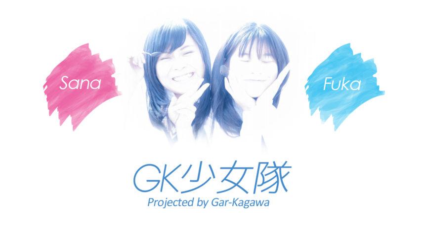 GK少女隊