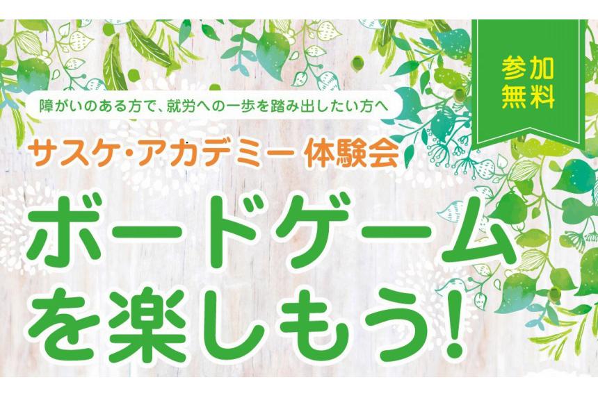【5/21】障がい者就労支援イベント「ボードゲームを楽しもう!」開催