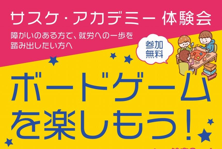 【7/16】障がい者就労支援イベント「ボードゲームを楽しもう!」開催