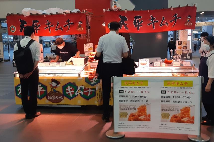 【8/4まで】高松駅で「生きてるキムチ」滋賀・天平キムチを期間限定販売中!