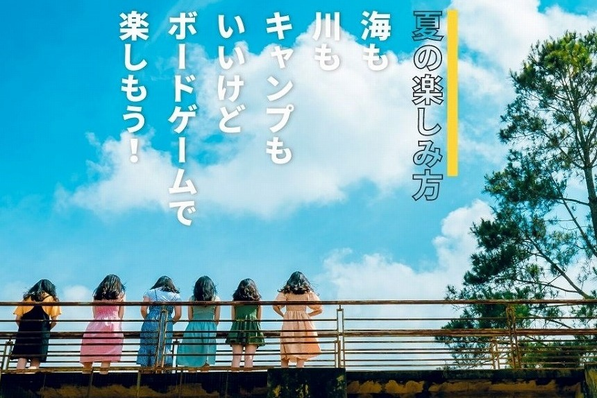 【8/20】障がい者就労支援イベント「ボードゲームを楽しもう!」開催