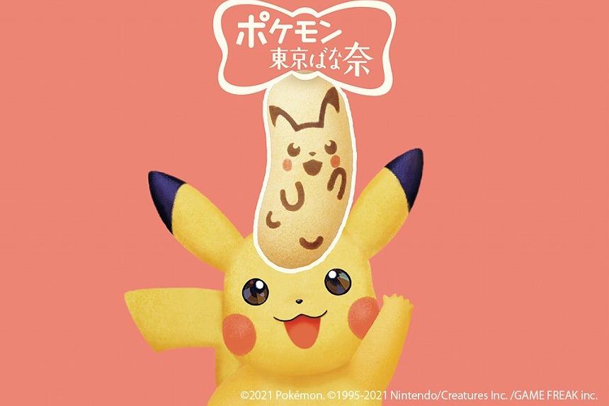 「ポケモン東京ばな奈」が香川県内のイオンでも数量限定で販売されるよ!